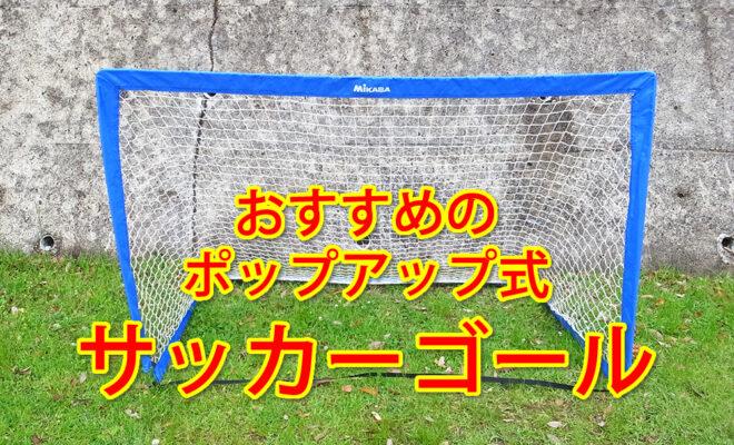 ミカサ(MIKASA) サッカー フットサル ポップアップゴール 折りたたみ