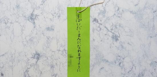 七夕飾り、短冊、願い
