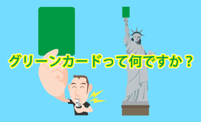 greencard サッカー グリーンカード