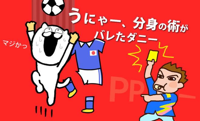 サッカー 反則 ユニフォーム 引っ張る