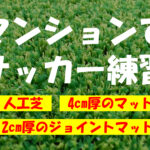 マンション サッカー練習 人工芝 マット ジョイントマット
