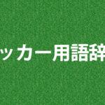 サッカー用語辞典