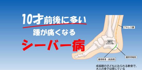 """小学生で「踵が痛い」は""""シーバー病""""かも"""