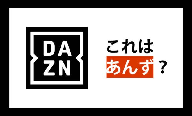 DAZN ダゾーン サッカー ログイン