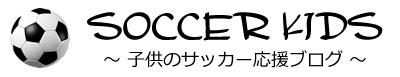 子どものサッカー応援ブログ